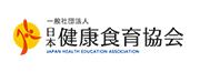 一般社団法人日本健康食育協会