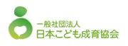 一般社団法人日本こども成育協会