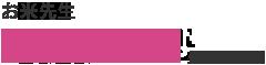 柏原ゆきよ公式サイト