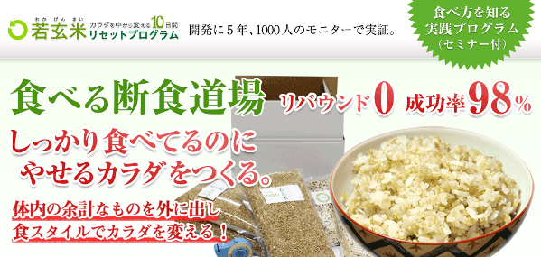 若玄米リセットプログラム カラダを中から変える10日間