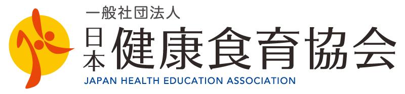 日本健康食育協会ロゴ