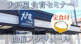 ootoya_seminar2014