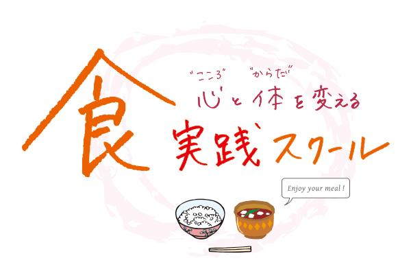 食実践スクール