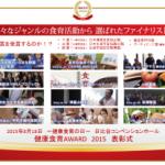 8月18日《健康食育の日》に「健康食育AWARD 2015 表彰式」