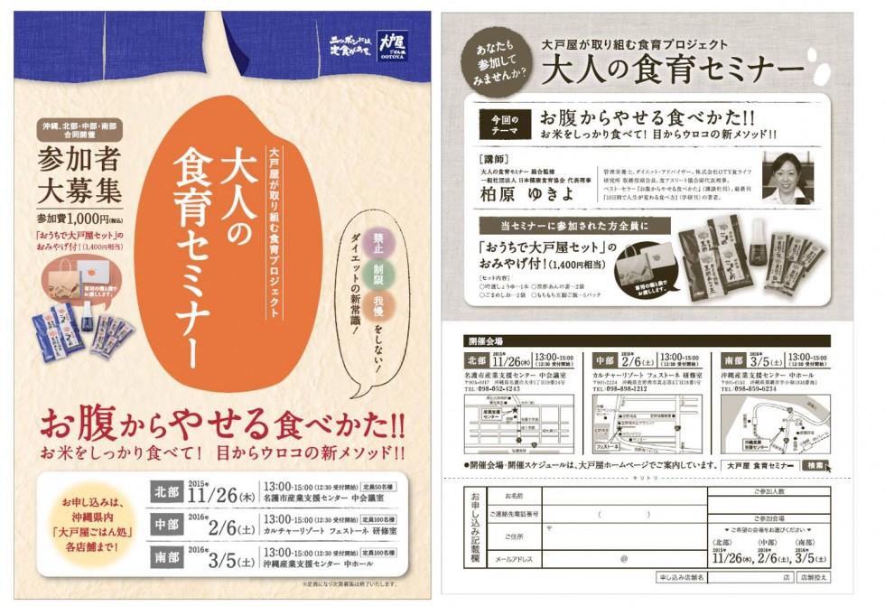okinawagoudou