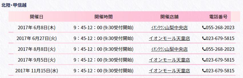 2017hokuriku0511