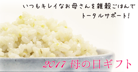 マイ穀 2017【母の日限定】Beautyセット