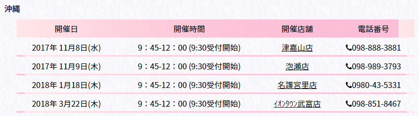 2017okinawa1107
